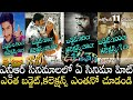 Jr NTR Movies Budget And Collection Details | Ninnu Choodalani | Aadi | Nannaku Prematho | Temper
