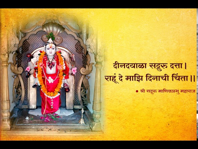 Deendayala Sadguru Datta - दीनदयाळा सद्गुरु  दत्ता Datta Bhajan by Shri Manik Prabhu Maharaj