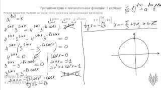 ЕГЭ по математике, задача C1: тригонометрия и показательное уравнение