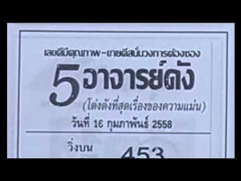 หวยเด็ด เลขเด็ดงวดนี้ หวยซอง 5อาจารย์ดัง 16/02/58