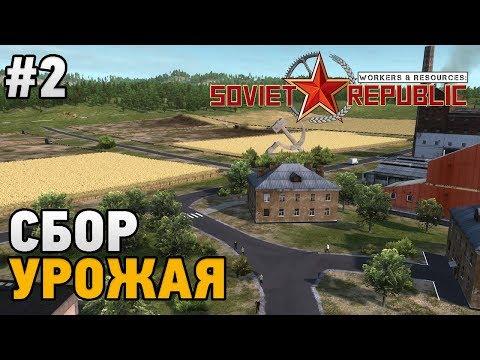 Workers & Resources: Soviet Republic #2 Сбор урожая