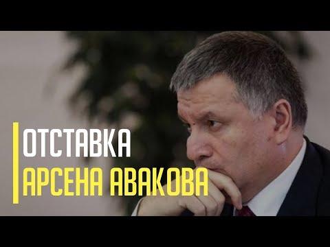 Срочно! Отставка Арсена Авакова может произойти в ближайшее время