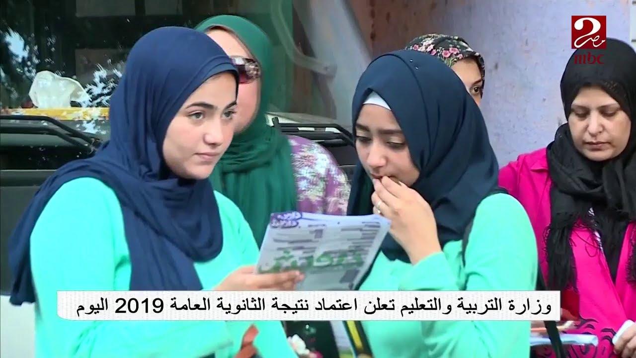 وزارة التربية والتعليم تعلن اعتماد نتيجة الثانوية العامة 2019 اليوم