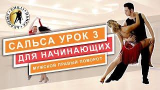 Salsa LA для начинающих от Chilli Dance Academy. Видеоурок №3: Мужской правый поворот