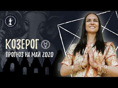 КОЗЕРОГ. Гороскоп на Май 2020   Ведическая Астрология