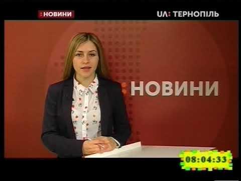 UA: Тернопіль: 25.03.2019. Новини. 8:00