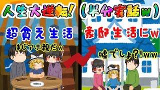 【ゆっくり茶番】人生何が起こるか分からない!(;゚Д゚)まさかの人生大逆転! thumbnail