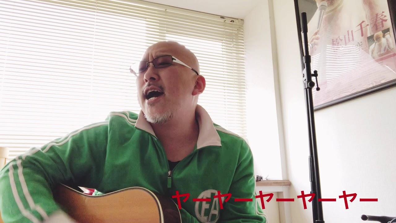 松山千春 「ヤーヤーヤーヤーヤー」弾き語り