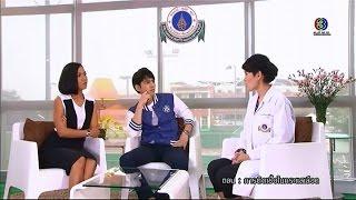 Health Me Please | ตอน การติดเชื้อในกระแสเลือด ตอน 2 | 10-11-58 | TV3 Official