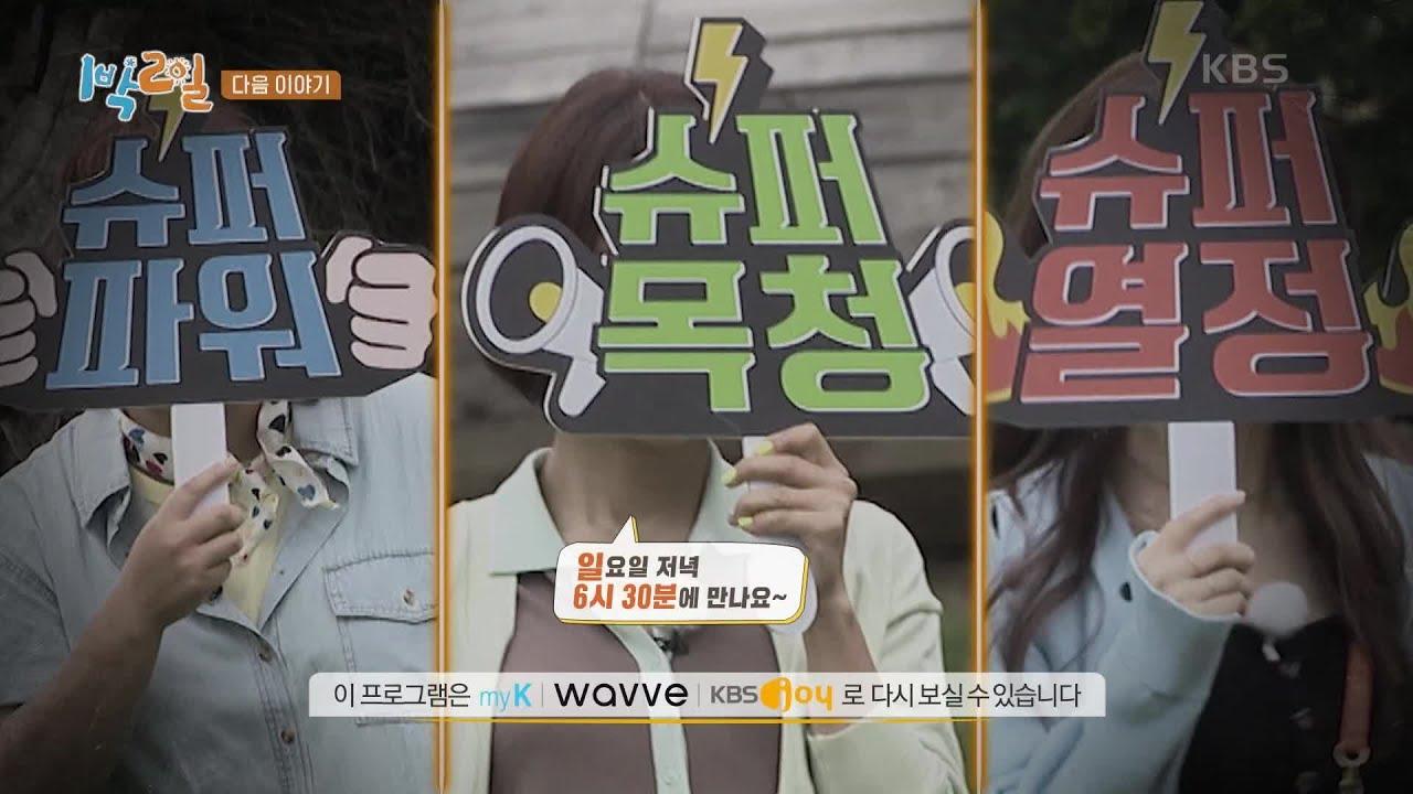 [예고] 일요일 저녁 웃음을 책임지고 있는 예능 히어로들 [1박 2일 시즌4] [1박 2일 시즌4/Two Days and One Night 4] | KBS 210620 방송