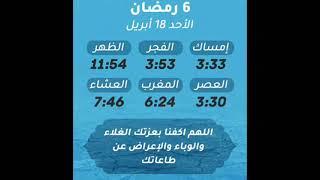 امساكية شهر رمضان 2021 ميلادى 1442 هجرى مواعيد الامساك والافطار والصلاة من يوم 1 الى يوم 10 مصر