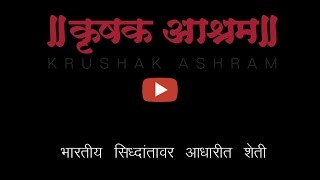 Krushak Ashram, Sustainable Agriculture, Satara, India (Organically Grown) Hindi Version