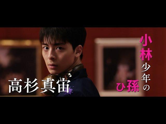 高杉真宙『超・少年探偵団NEO -Beginning-』予告編
