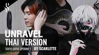 Tokyo Ghoul - Unravel ภาษาไทย【Acoustic Cover】by【Scarlette】