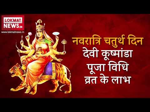 Chaitra Navratri 2018 Fourth Day Goddess Kushmanda Worship Method, Fasting Benefits