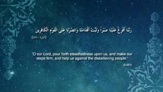 Ramadhan: Al-Baqaraah - Verse 251