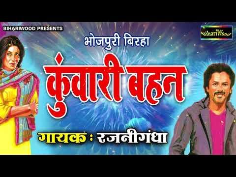 कुंवारी बहन 2018 का सुपरहिट भोजपुरी बिरहा    Rajnigandha Bhojpuri Birha    Kuwari Bahan 2018