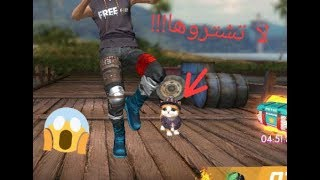 خطير!!! لا تشتري القطة بفري فاير | Free fire new version