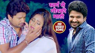 2017 ?? ???? ??? ???? - Ritesh Pandey - Swarg Se Goraki - Tohare Mein Basela Praan - Bhojpuri Songs