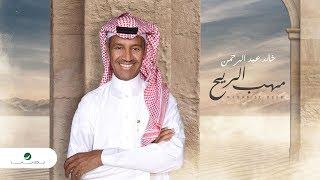 Khaled Abdul Rahman … Mahab Al Reeh | خالد عبد الرحمن … مهب الريح - بالكلمات