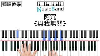 [彈唱教學] 阿冗 - 與我無關 - Piano Tutorial 鋼琴教學 [HQ] Synthesia