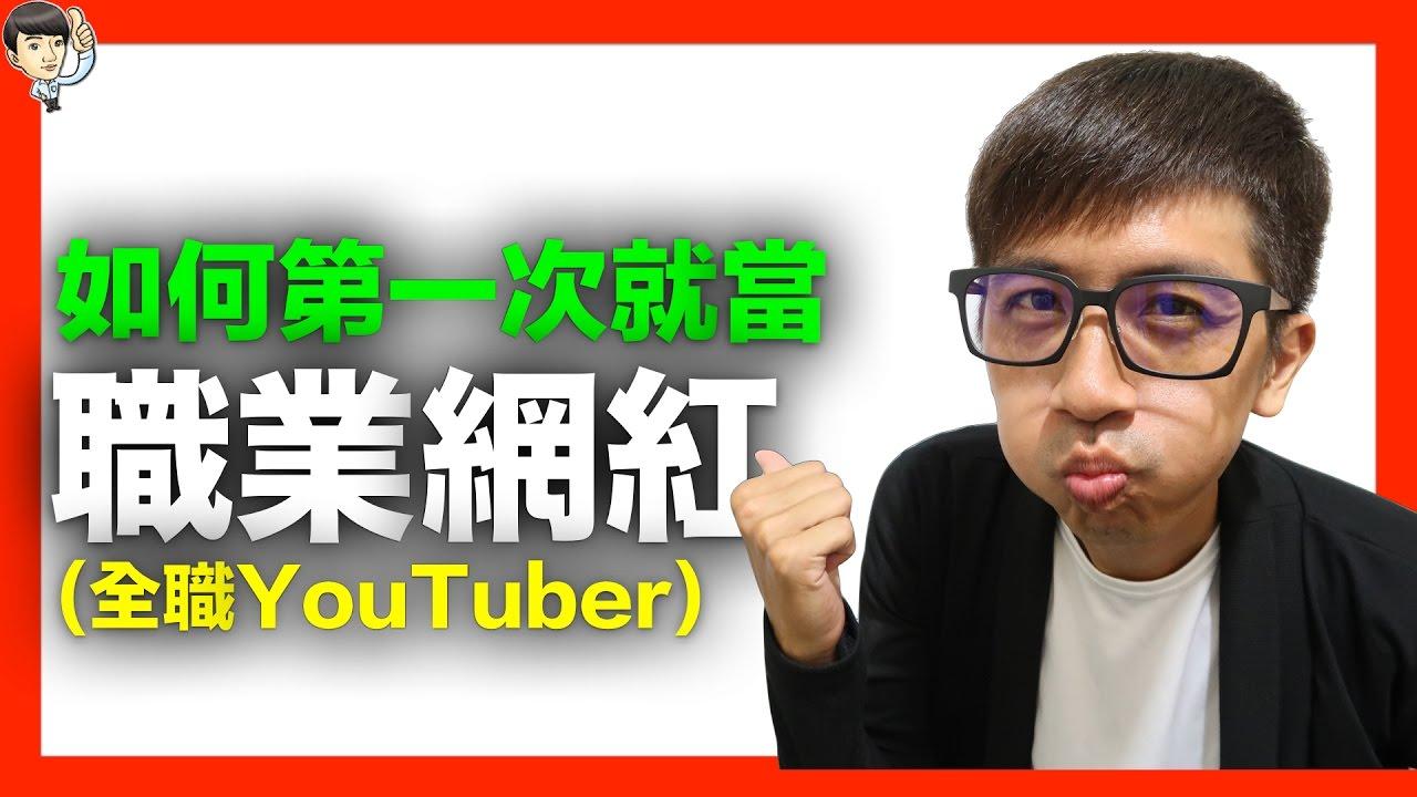 如何第一次就當職業網紅(全職YouTuber)【中文字幕】 - YouTube