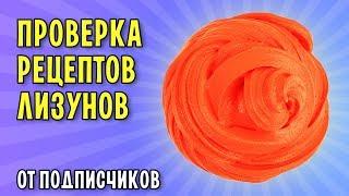НОВЫЕ РЕЦЕПТЫ ЛИЗУНОВ И СЛАЙМОВ / ПРОВЕРКА рецептов лизунов от подписчиков