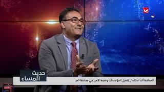 بعد وصوله إلى تعز.. هل سيحقق المحافظ شمسان الأهداف التي يرجوها سكان المحافظة ؟ | حديث المساء