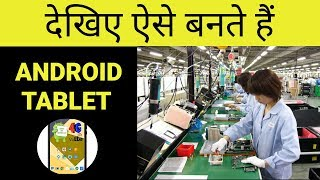 Android Tablet Manufacturing in China | Business ki Gaadi