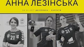 Анна Лезінська (ГК Карпати)