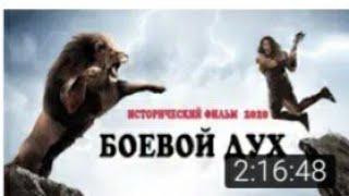 Новый Боевик 2020 крминальный филм зарубежной  Смотрить  новий боивек 2020 на русском языке!!