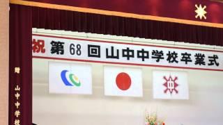 平成26年度山中中学校卒業式