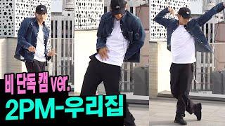 비 단독캠 풀버전 -2PM '우리집' 댄스 커버 ✨50만 공약✨┃Rain focus cam -…