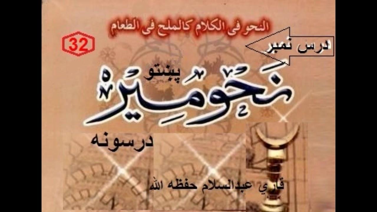 Tarkeeb Nahvi In Urdu Grammar
