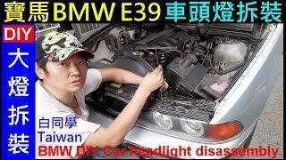 BMW  E39大燈拆裝 DIY【BMW車燈拆換DIY.E39拆大燈】Taiwan白同學 BMW DIY Car headlight disassembly白同學DIY教室