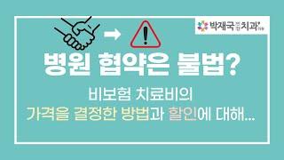 [대전치과, 대전 임플란트]병원 협약은 불법? 비보험 …