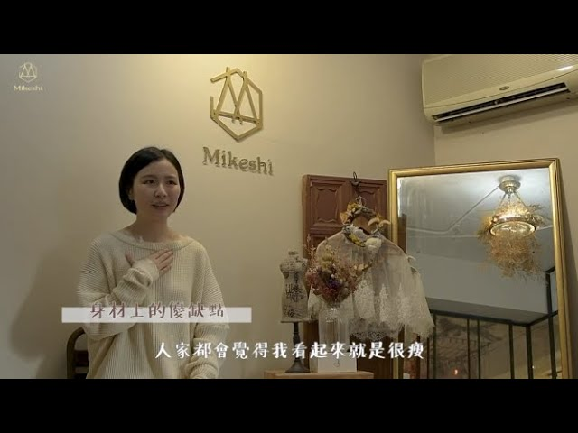 Mikeshi Wedding 米娔詩手工訂製婚紗 / 素人婚紗試穿             [ 泡芙女孩的試婚紗特輯 ]