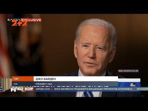 Джо Байден назвав Путіна убивцею: подробиці інтерв'ю з президентом США