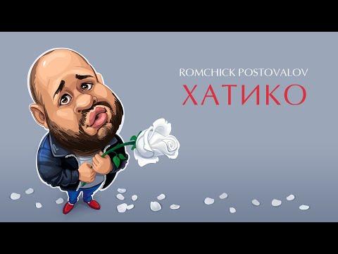 ROMCHICK POSTOVALOV.  ХАТИКО (Премьера клипа)