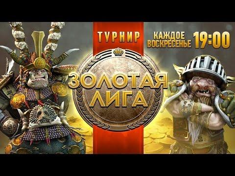 видео: Золотая Лига panzar 30.11.2014