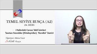 Rusça A2 (Tanıtım). 24. - i Halindeki Cansız Tekil İsimleri Tanıtan Sözcükler. 'Kendini' Zamiri