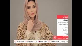 Xela Fashion Jalabiyas on CitrussTV com
