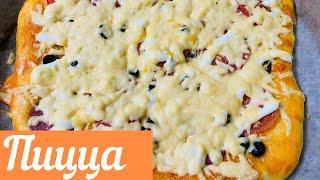 Пицца.Вкусная пицца.Дрожжевое тесто.Простые рецепты.