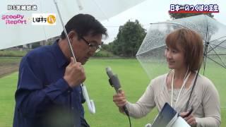 茨城放送 スクーピーレポート 放送日(2015年7月1日11時02分~) レポー...