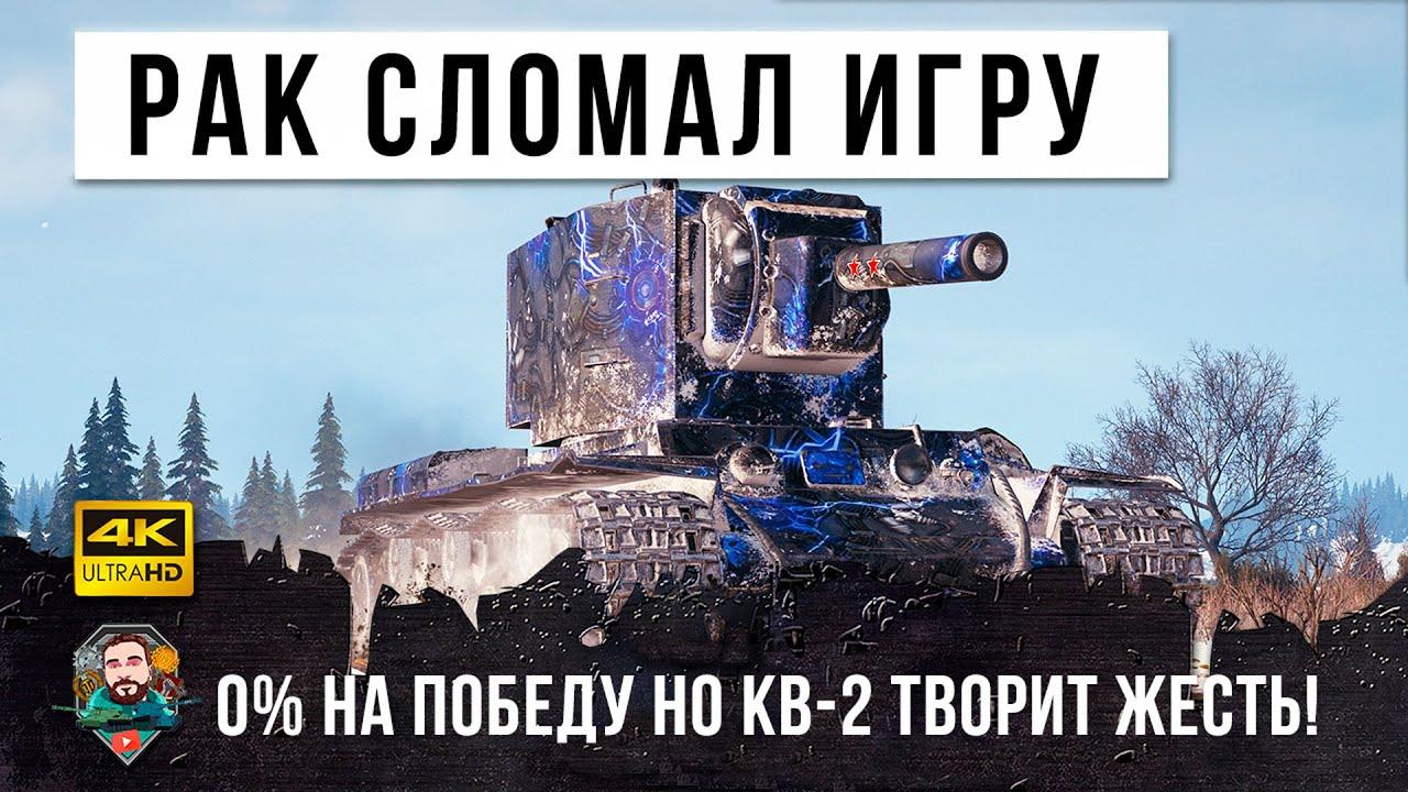 0% НА ПОБЕДУ НО... Рак на КВ-2 ломает World of Tanks!