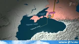 Турция выдала `Газпрому` разрешение на инженерные изыскания(Самые последние новости о происходящих событиях на Украине, в России и во всем мире. ПУТИН! УКРАИНА НОВОСТИ..., 2015-06-27T09:05:02.000Z)