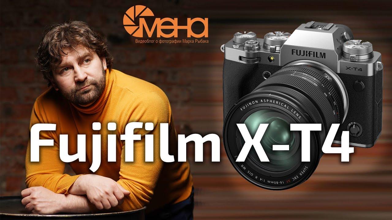 Обзор Fujifilm X-T4 (отзывы на Pleer.ru)