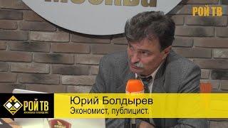 """Юрий Болдырев: есть ли у власти «план Б»?  /""""ИЗ ГЛУБИНЫ"""" с М.Калашниковым"""
