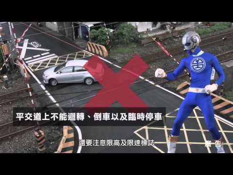 【鐵路平交道 交通安全要知道】微電影(30秒)—交通守則篇