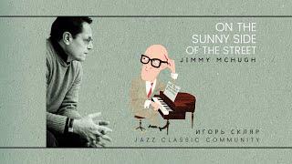 On the Sunny Side of the Street_Игорь Скляр JCC & Сергей Головня
